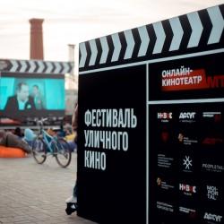 Тоболяков приглашают на фестиваль уличного кино
