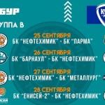 БК «Нефтехимик» отборочные матчи кубка России проведет в Магнитогорске