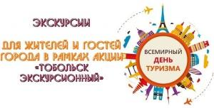 В Тобольске пройдут бесплатные экскурсии по городским предприятиям