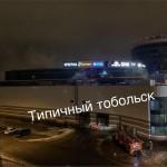 """В ТРЦ """"Жемчужина Сибири"""" ночью загорелся """"Детский мир"""""""