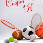 Тоболяков приглашают принять участие во всероссийской акции «Спорт и Я»