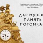 Тобольский музей-заповедник примет в дар старые вещи, фотографии и книги