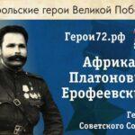 Библиотеке Тобольска присвоили имя Героя Советского Союза