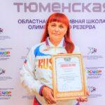 Спортивный инструктор из Тобольска победила во всероссийском конкурсе профмастерства